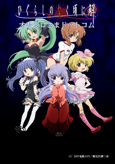 Episodi in streaming di higurashi no naku koro ni - Tavolo 19 streaming ita ...