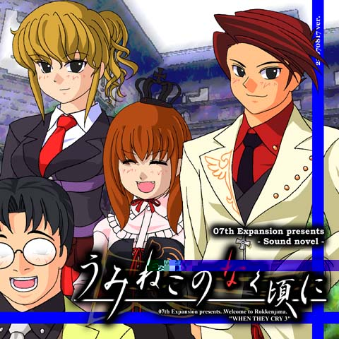 Episodi in streaming di umineko no naku koro ni - Tavolo 19 streaming ita ...